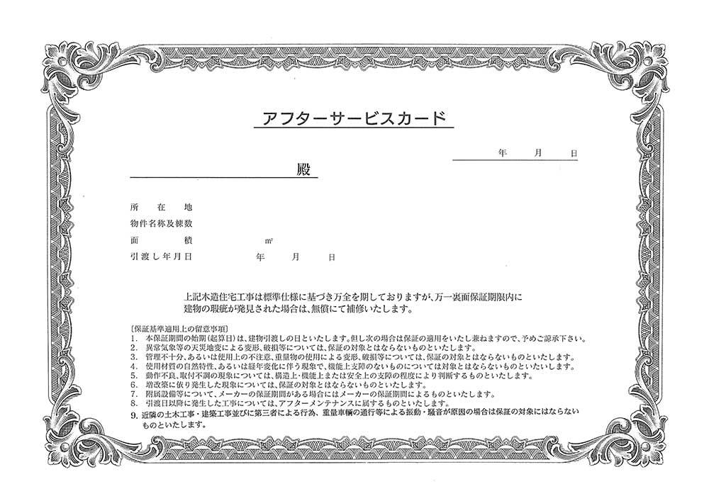 アフターサービスカード1